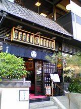 伊豆栄本店:店�外観06-04-01_10-02.jpg