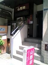 山形田(京橋):店�外観06-08-21_11-01.jpg