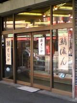 蛸松月菓子舗:入口06-03-05_12-15.jpg