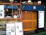 味鮨處寛八(湯島天神下)04-12-25