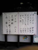 日正カレー:店�入口横の品書き080729.jpg
