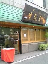 紅葉川:店�入口06-08-24_12-55.jpg