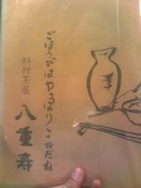料理茶屋八重寿:店�品書きの裏表紙090425.jpg