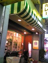 カレーハウストック:店�外観100212