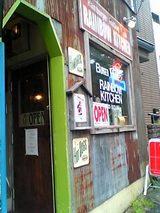 レインボーキッチン(千駄木):店�外観06-06-11_12-12.jpg