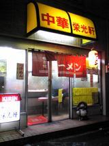 中華栄光軒(亀有):店�外観081024.jpg