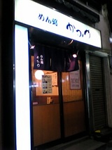 かみや湯島店(湯島):外観06-04-05_19-49.jpg