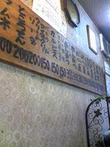 三島屋:店�壁の品書き081214.jpg