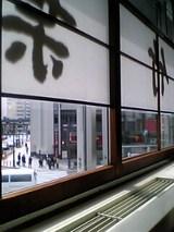 竹葉亭京橋店:店内�窓の下は鍛冶橋と中央の交差点06-03-22