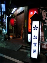 加賀屋上野広小路店:外観06-01-07