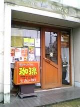 ラ・カンパネラ(千駄木):店�外観06-06-11_11-34.jpg