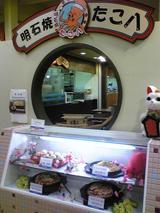 明石焼たこ八上野松坂屋店:店�入口090301.jpg