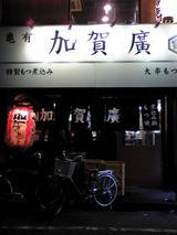 亀有加賀廣:店�外観090319.jpg