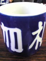 日正カレー:�湯飲み091226