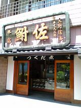 鮒佐(浅草橋):店�外観06-08-19_10-52.jpg