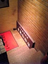 壹眞珈琲店:店�地下への階段06-08-18_17-45.jpg