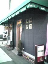 森樹:店�外観100225