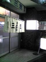 三笠:店�外観090501.jpg