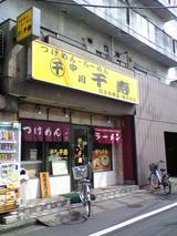 中川千寿:店�外観090418.jpg