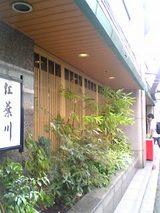 紅葉川(日本橋三越前):店�外観06-08-24_12-55.jpg