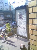 レストラン大宮:店�2階窓際席からの景色�081221.jpg