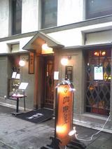 珈琲屋ハロー:店�外観081116.jpg