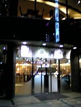 風月堂(上野広小路):外観06-04-01