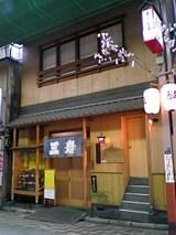三岩:店�外観06-04-08_11-55.jpg