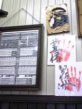 日正カレー:店�関取の手形色紙�081018.jpg