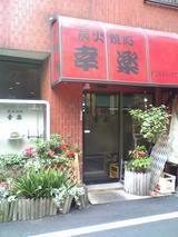 炭火焼肉幸楽:店�外観090124.jpg