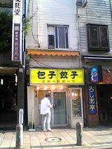 スヰートポーヅ(神保町):店�外観06-08-18_16-28.jpg