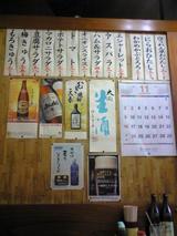 大衆酒蔵幸楽:店�奥小上がり席周辺品書き�081129.jpg