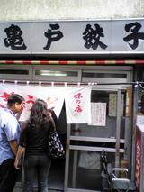 亀戸餃子本店:店�入口070923.jpg