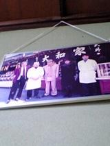 大和家:店内�壁に寅さんの渥美清を囲んだ写真06-06-10_11-53.jpg