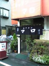 キッチンマロ:店�外観081128.jpg