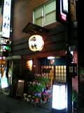 割烹嶋村(八重洲)05-02-04