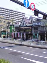 レストランカタヤマ:店�全景090429.jpg