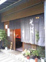 川むら:店�入口081102.jpg