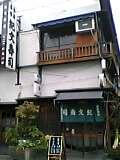 紀文寿司05-01-23