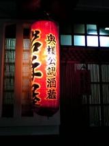 岩手屋本店:入口提灯06-04-05_19-16.jpg
