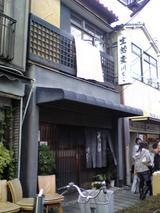 川むら:店�外観081102.jpg