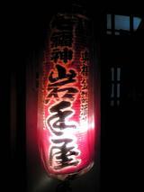 七福神岩手屋:店�軒先の提灯090116.jpg