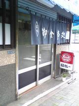 日正カレー:店�入口080729.jpg