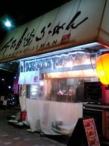 千石自慢ラーメン鶯谷店:外観06-01-23