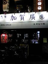 亀有加賀廣:店�外観090204.jpg