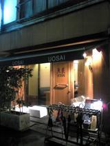 魚菜:店�外観081116.jpg