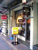 魔性の味珈琲オンリー:店�外観090221.jpg