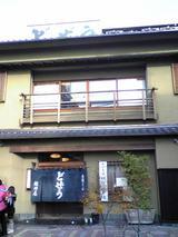 どぜう飯田屋:店�外観081220.jpg