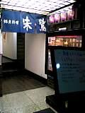 郷土料理朱鷺(湯島)05-01-24