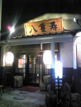 料理茶屋八重寿:店�外観090425.jpg